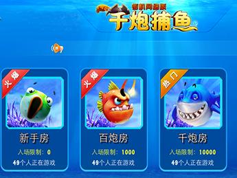 千炮街机捕鱼游戏开发