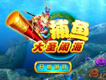 大圣闹海捕鱼游戏开发