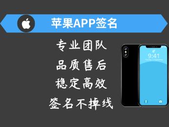 苹果app签名